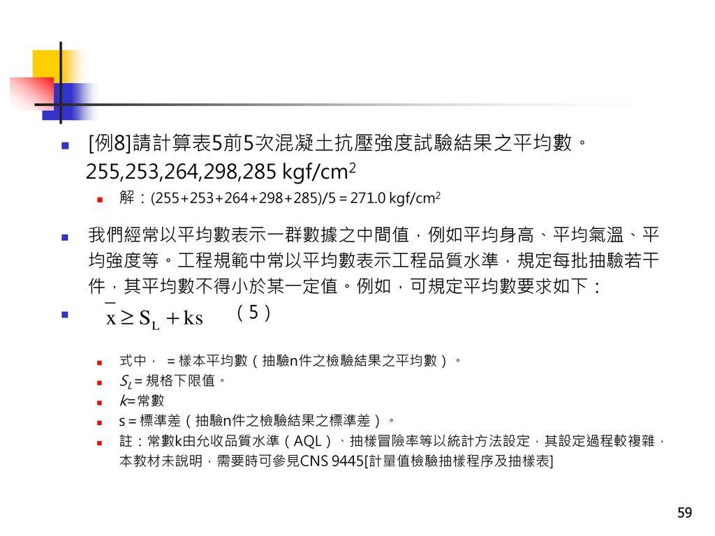 [例8]請計算表5前5次混凝土抗壓強度試驗結果之平均數。 255,253,264,298,285 kgf/cm2